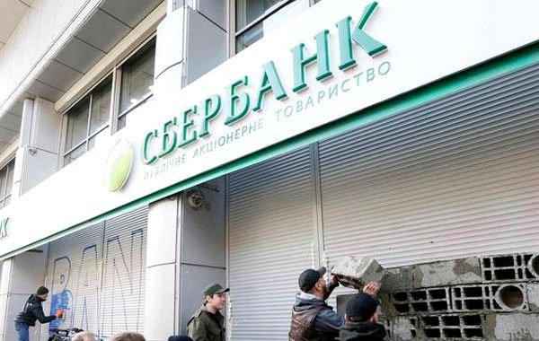 """Вместо закрытия продолжаются попытки «продать» """"Сбербанк""""  в Украине"""