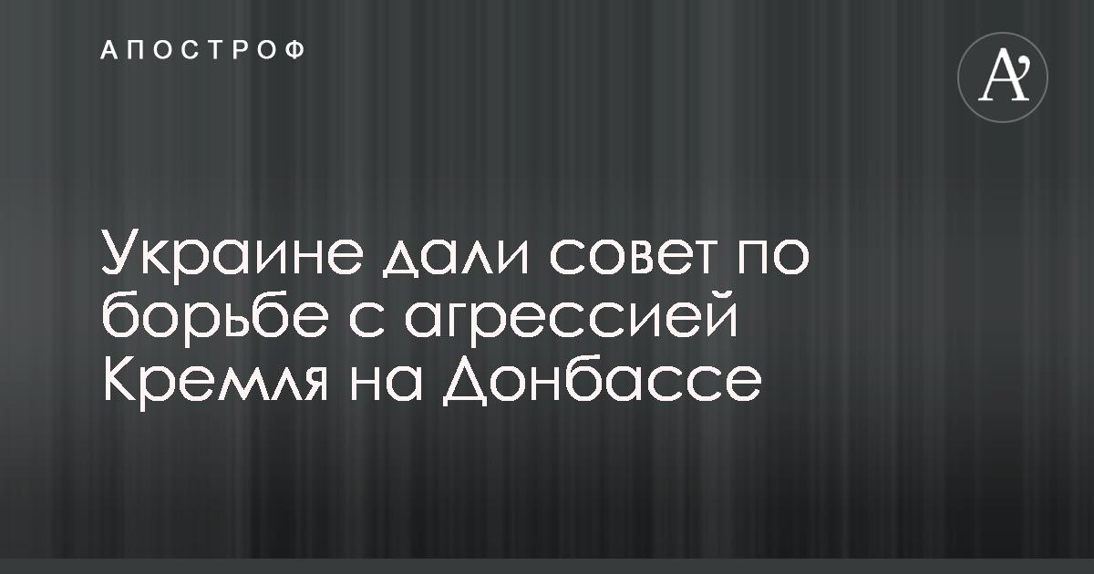 За одного убивать пятерых: Украине дали совет по борьбе с агрессией Кр