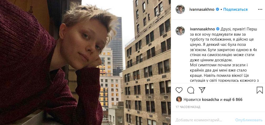 Украинская актриса с коронавирусом рассказала о самочувствии и симптомах