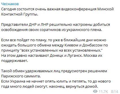 Дарья Морозова: Украина пробует  сорвать процесс обмена удерживаемыми лицами