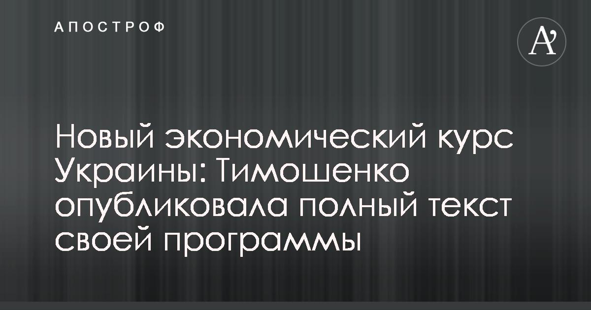Юлия Тимошенко опубликовала полный тест представленной накануне программы