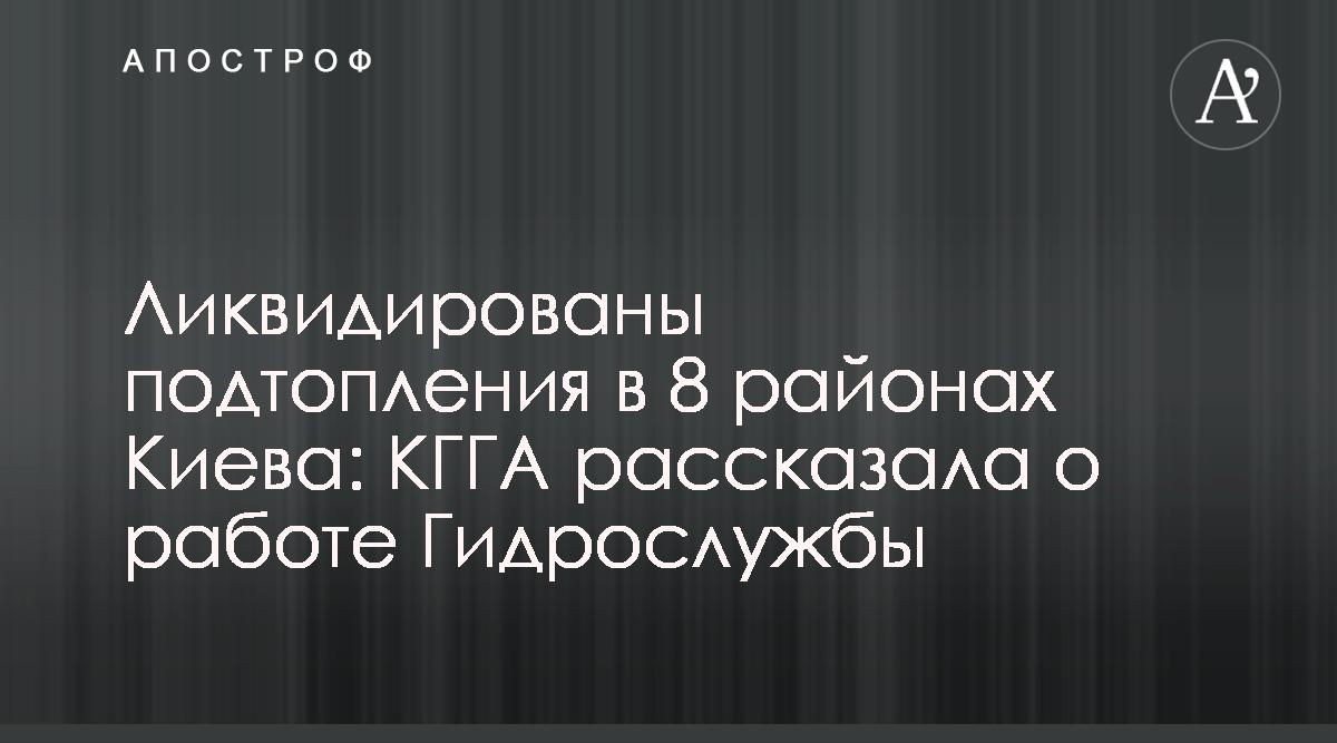 Ликвидированы подтопления в 8 районах Киева: КГГА рассказала о работе