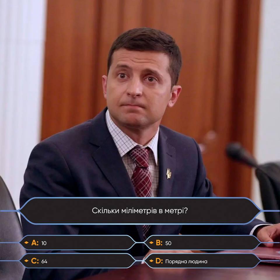 Кто хочет стать миллионером: ФОТОжаберы высмеяли встречу Зеленского с представителями бизнеса 11