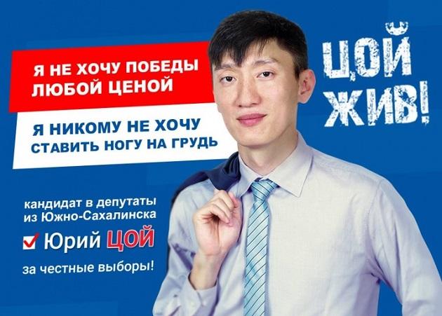 Депутат Юрий Цой изСахалина использует вагитации песни группы «Кино»