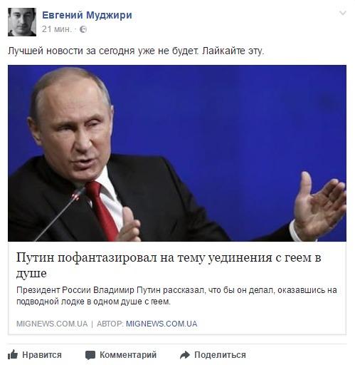 Путін: Уважаю закраще неходити вдуш із геєм. Навіщо провокувати?