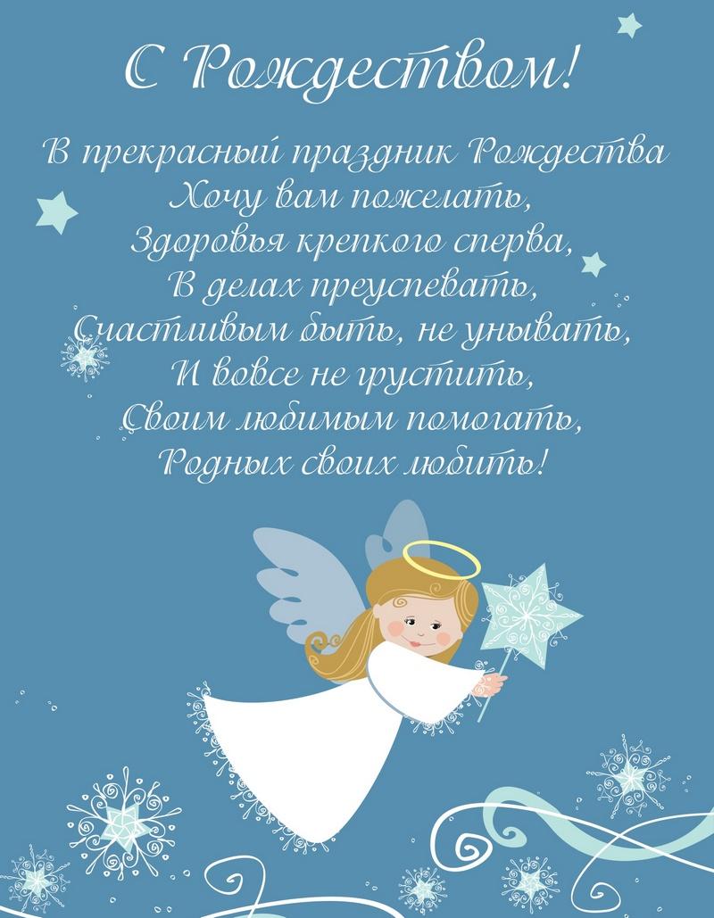 Поздравление к рождеству христову в прозе
