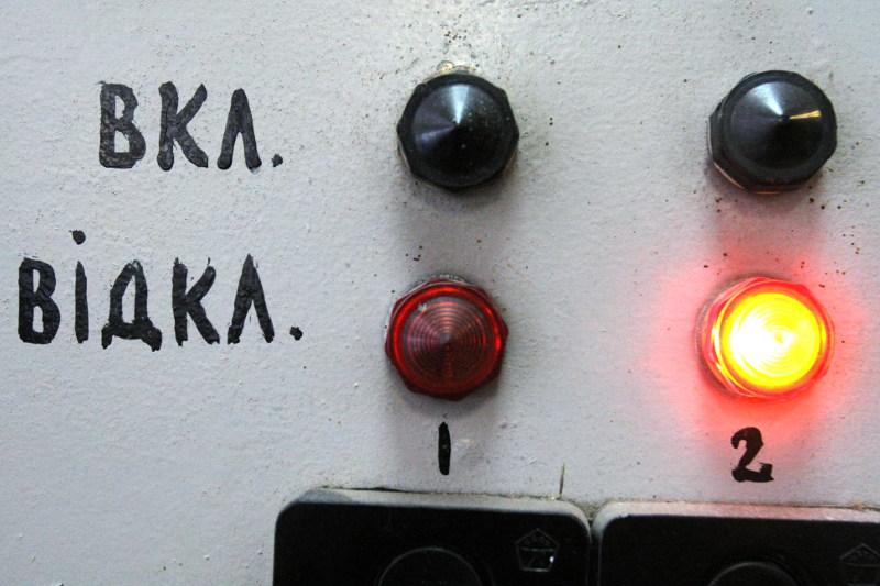 В связи с аварией на Запорожской АЭС в стране возник дефицит электроэнергии