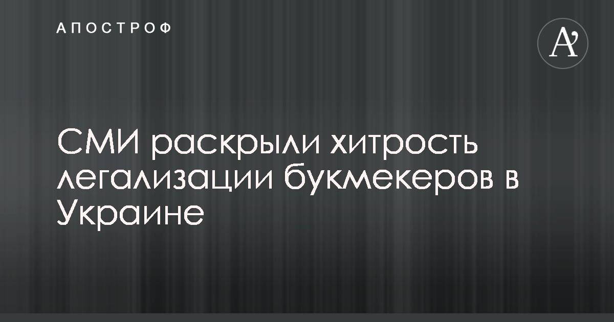 Букмекерские конторы заперещены в украине