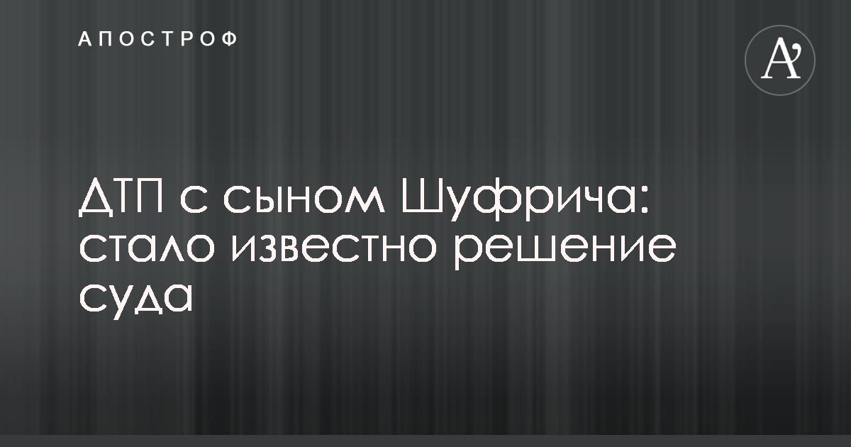 d546947b rian.com.ua Суд отпустил сына Шурича на поруки в деле о ДТП в центер Киева