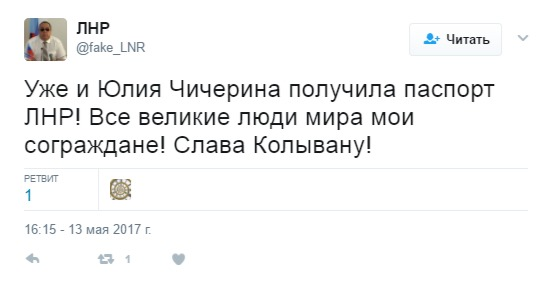 Уполку ідіотів прибуло: Чичеріна отримала «паспорт» «ЛНР»