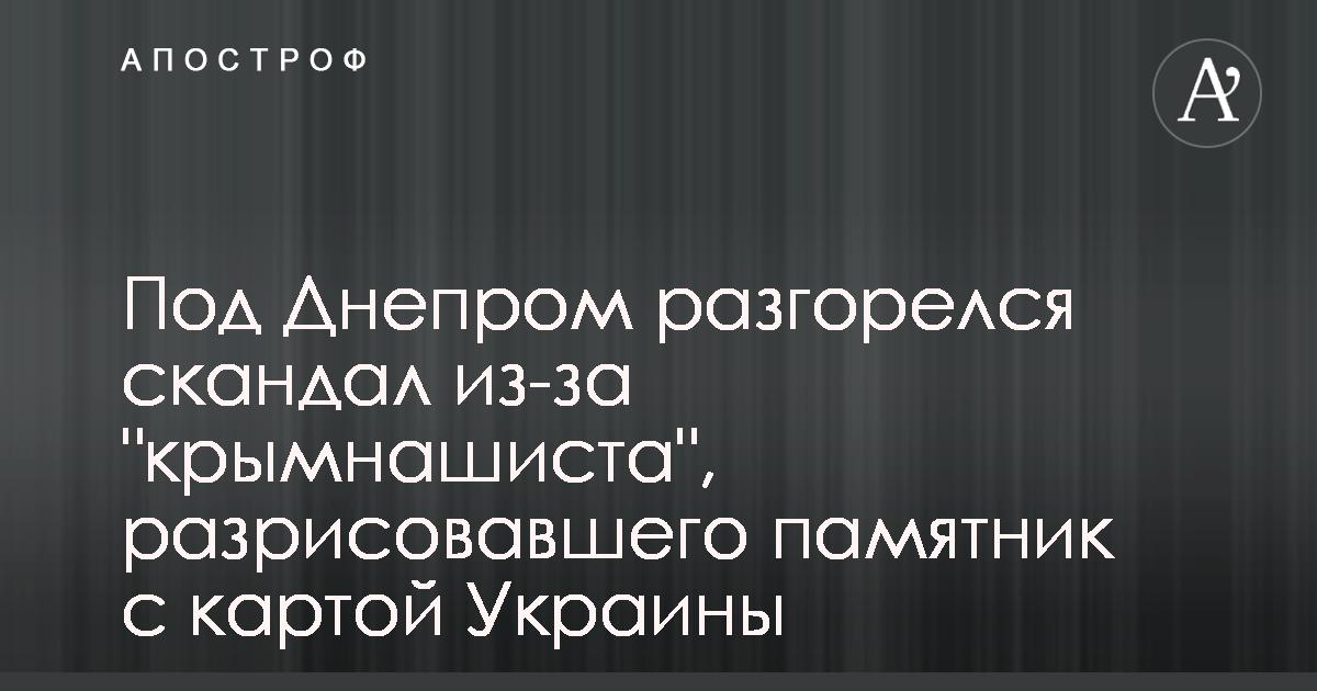 112.ua Под Днепром разгорелся скандал из-за крымнашиста be7cbd668ca4e