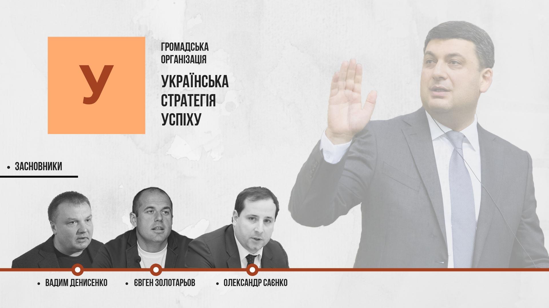 """Партия """"Сила людей"""" объявила о начале праймериз - Цензор.НЕТ 1051"""