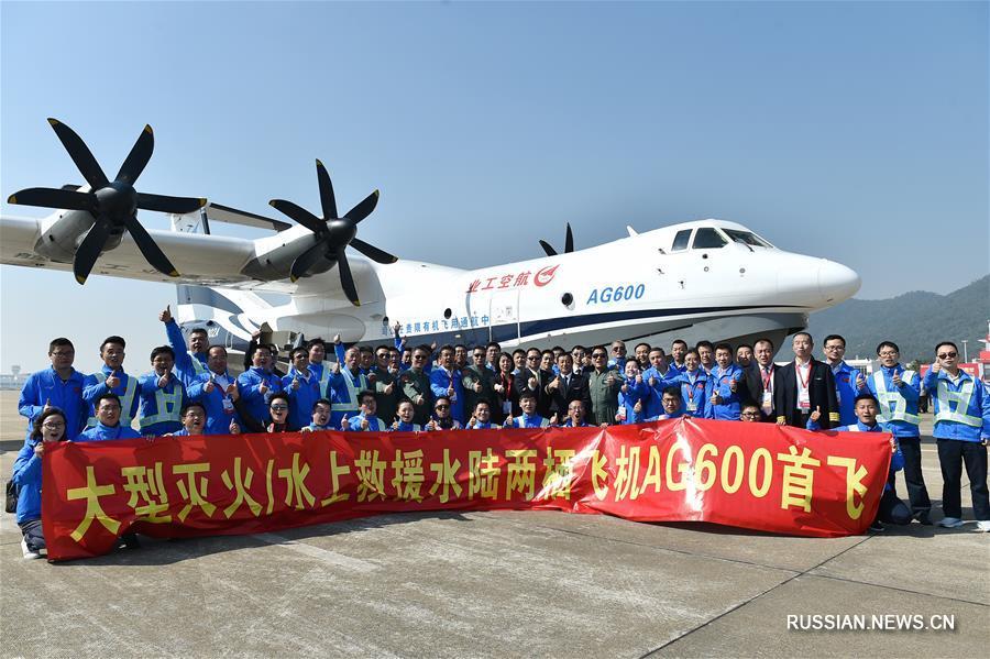 Крупнейший вмире самолет-амфибия AG600 совершил 1-ый полет вКитайской республике