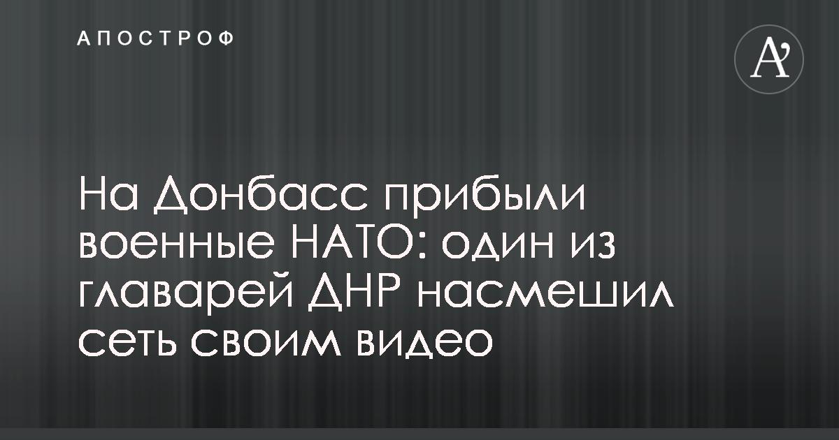 На Донбасс прибыли военные НАТО: один из главарей ДНР насмешил сеть св