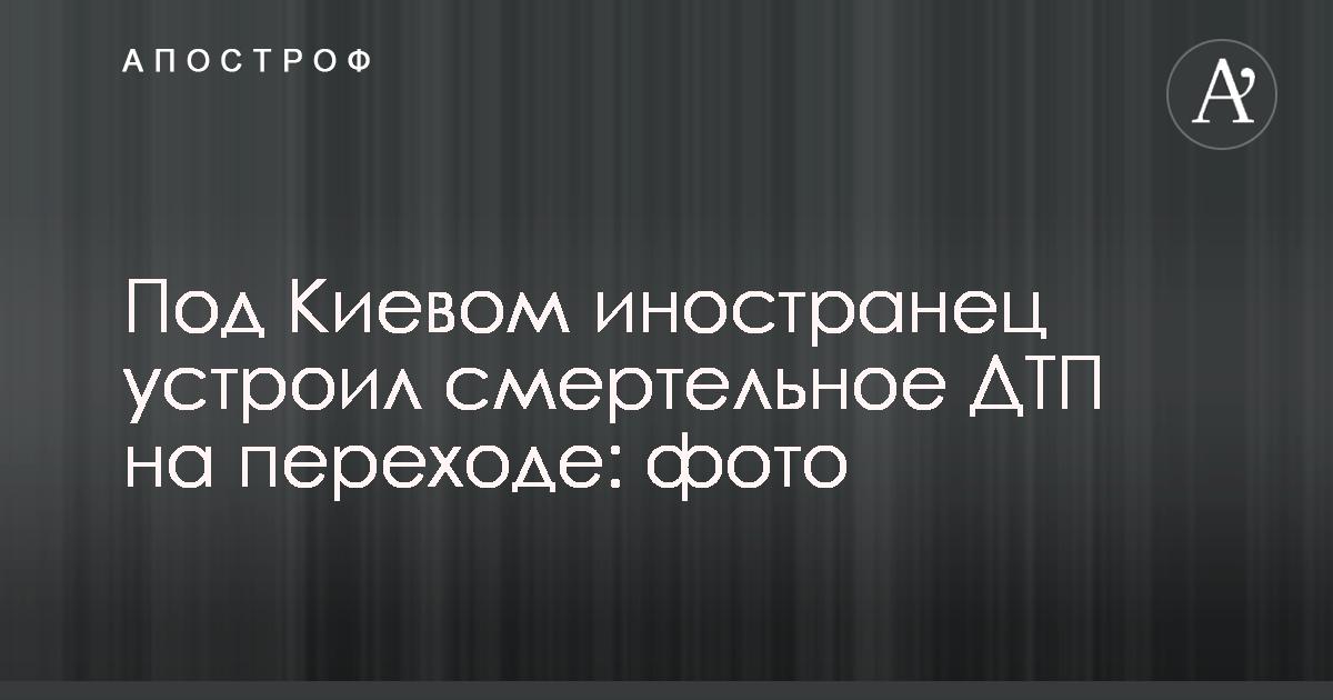 Под Киевом иностранец устроил смертельное ДТП на переходе: фото