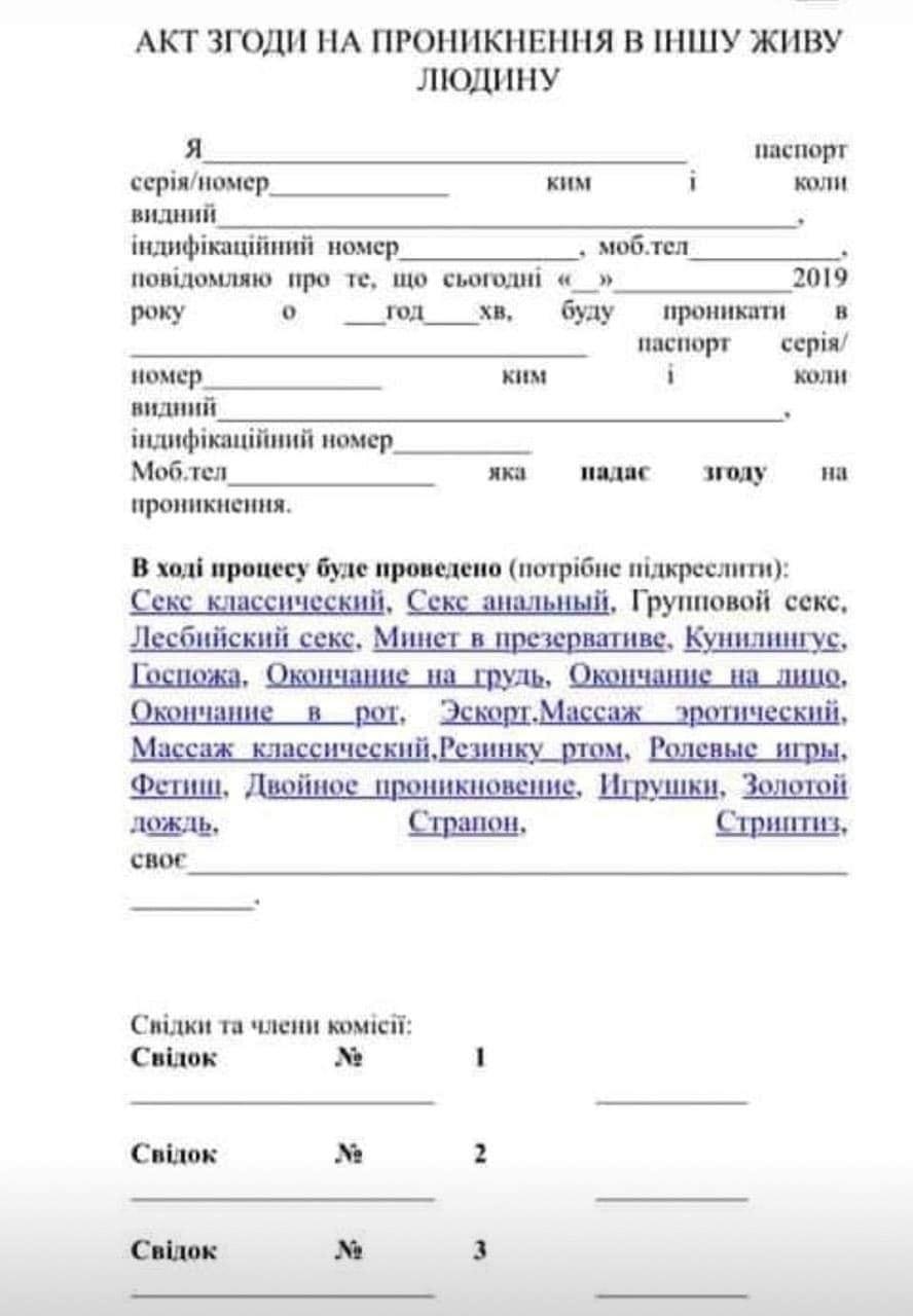 Секс подорожв украини