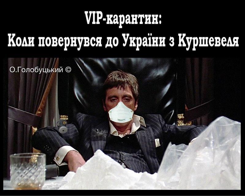 Карантин для избранных: появилась забавная фотожаба на скандал с больницами в Киеве