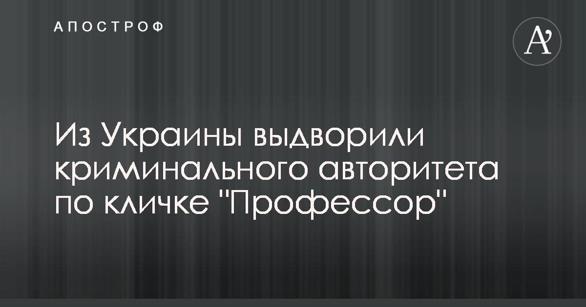 1b156bf3839864 Из Украины выдворили криминального авторитета по кличке